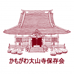 かもがわ大山寺保存会